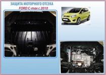 """Авто-Полигон FORD C-MAX v=1,6л с2011г. Защита моторн. отс. категории """"E"""""""