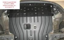 """Авто-Полигон FORD Transit 85T300 2,2 TDCi c 2008г. Защита моторн. отс. категории """"A"""""""
