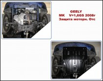 "Авто-Полигон GEELY MK 1,6л с 2008г. Защита моторн. отс. категории ""St"""