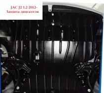 "Авто-Полигон JAC J2 1.2 c 2012-- Защита моторн. Отс. категории ""St"""