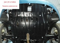 """Авто-Полигон JAC J5 1.5 2012- Защита моторн. Отс. категории """"St"""""""
