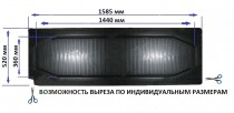 Резиновые универсальные коврики второй/третий ряд (бус) 1585х520