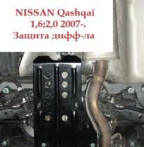 "Авто-Полигон NISSAN Qashqai 1,6;2,0 2007-. Защита дифф-ла категории ""C"""