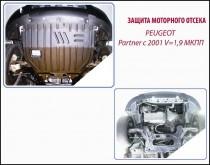 "Авто-Полигон PEUGEOT Partner 1,9D 2001-. Защита моторн. отс. категории ""St"""