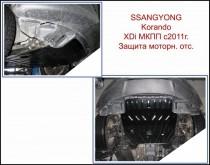 "SSANGYONG Korando V=2.0 ХDi МКПП 2011-. Защита моторн. отс. категории ""A"""