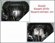 "Авто-Полигон SUZUKI Kizashi 2,4 АКПП(перед. и полн. привод) 2010- Защита моторн. отс. категории ""St"""