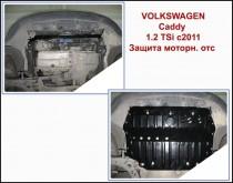 """VOLKSWAGEN Caddy 1.2 TSi 2010- Защита моторн. отс. категории """"F"""""""