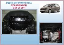 """Авто-Полигон VOLKSWAGEN Golf 6 1.4 TSi 2011-- Защита моторн. отс. категории """"F"""""""