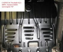 """Авто-Полигон CADILLAC Escalade 6,2 с 2007г. Защита КПП категории """"St"""""""