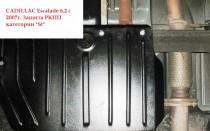 "Авто-Полигон CADILLAC Escalade 6,2 с 2007г. Защита РКПП категории ""St"""