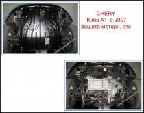 """Авто-Полигон CHERY Kimo A1 V=1,3 МКПП c 2007 Защита моторн. отс. категории """"St"""""""