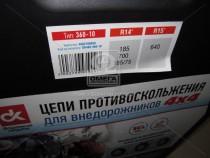 ДК Цепи противоскольжения усиленные 16мм. 360-10 (KN80) 2шт.