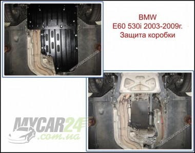 """Авто-Полигон BMW E60 530i 3,0л АКПП 2003-2009г. Защита коробки категории """"St"""""""