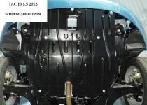 "Авто-Полигон JAC J6 1.5 c 2012- Защита моторн. отс. категории ""St"""