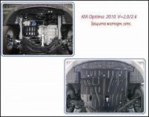 """Авто-Полигон KIA Optima V=2.4/2.0 МКПП c 2010- Защита моторн. отс. категории """"E"""""""