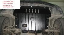 """Авто-Полигон LEXUS GS 300 1998-. Защита моторн. отс. категории """"St"""""""