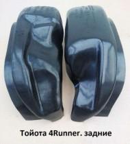 ООО Пластик Арочные подкрылки для Toyota 4Runner пара пер.