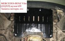 "Авто-Полигон Mercedes-BENZ Vito (111/115) кузов 639 Защита моторн. отс. категории ""St"""