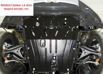 "Авто-Полигон RENAULT Dokker 1.6 2012- Защита моторн. отс. категории ""St"""