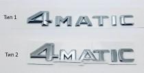 Надпись на крышку багажника Mercedes 4matic new