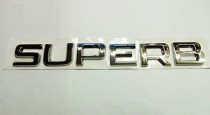 Logo Надпись Superb new на багажник  Skoda