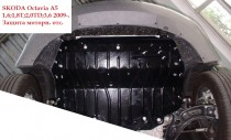 "Авто-Полигон SKODA Octavia A5 1,6;1,8T;2,0TD;3,6 2009-. Защита моторн. отс. категории ""F"""