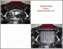 """Авто-Полигон SSANGYONG Actyon 2,0 XDi Защита моторн. отс. категории """"St"""""""