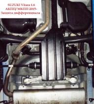 "Авто-Полигон SUZUKI Vitara 1.6 АКПП/ MКПП 2015- Защита дифференциала категории ""*"""