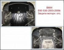 """Авто-Полигон BMW E60 530i 3,0л АКПП 2003-2009г. Защита моторн. отс. категории """"D"""""""
