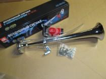 ДК Сигнал дудка с компрессором 1шт метал 450мм 12V