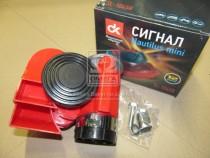 ДК Сигнал улитка Nautilus mini красный без реле 12V