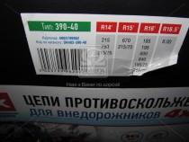 ДК Цепи противоскольжения усиленные 16мм. 390-40 (KN110) 2шт.