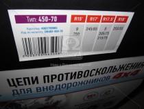 ДК Цепи противоскольжения усиленные 16мм. 450-70 2шт.