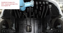 "Авто-Полигон DAEWOO Gentra 1,5 с 2013- Защита моторн. Отс. категории ""St"""