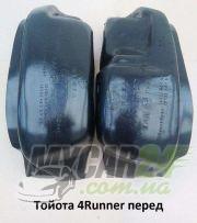 ООО Пластик Арочные подкрылки для Toyota 4Runner пара зад.