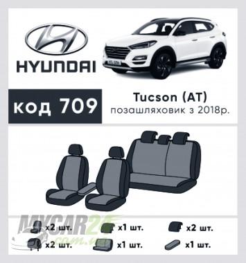 EMC-Elegant Авточехлы на сиденья Hyundai Tucson с 2018 г.