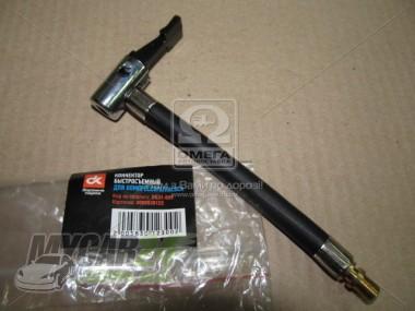 ДК Коннектор быстросъемный для компрессора/насоса