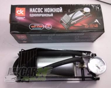 ДК Насос ножной однопоршневый усиленый 80x130mm